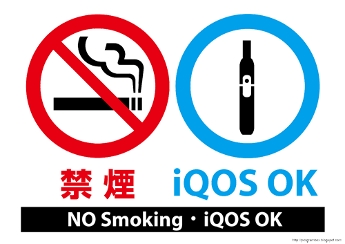 蔵内部禁煙ですが、IQOSはご利用頂けます